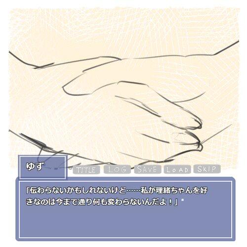 私が理緒ちゃんを暖めますね。 Game Screen Shot5