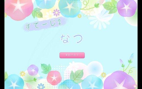 5分で脳トレ! リフレッシュ・アハ体験 Game Screen Shot5