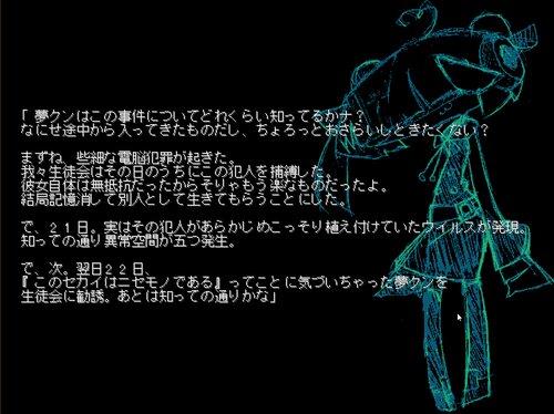 キャンディポップ・ディプレッション Game Screen Shot2
