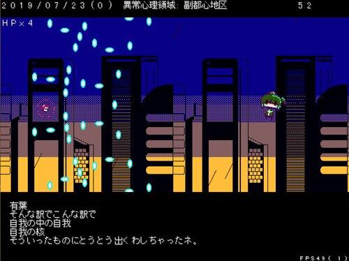 キャンディポップ・ディプレッション Game Screen Shots