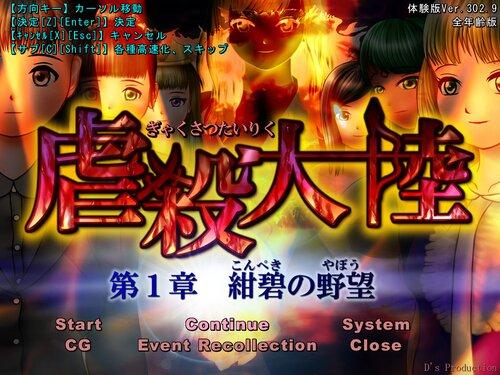虐殺大陸 全年齢版 Game Screen Shots
