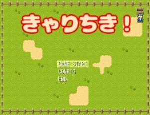 きゃりちき! Screenshot