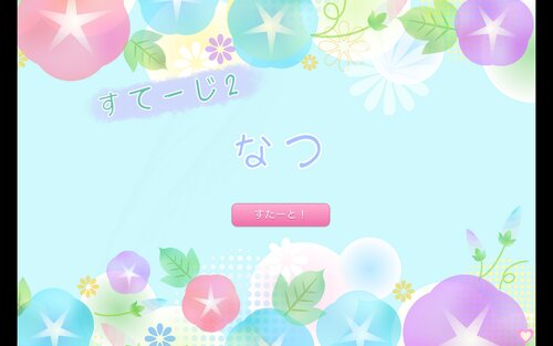 5分で脳トレ! リフレッシュ・アハ体験(Windows版) Game Screen Shot5