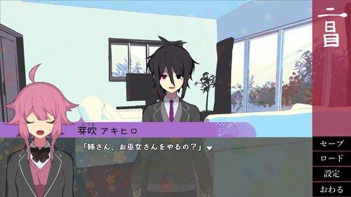 一ツ眼リッパー(体験版) Game Screen Shot4