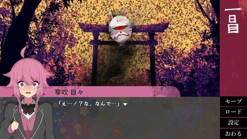 一ツ眼リッパー(体験版) Game Screen Shots