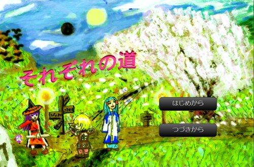 それぞれの道 Game Screen Shots