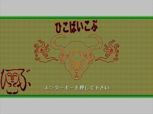 ひこばいこぶ Game Screen Shot2