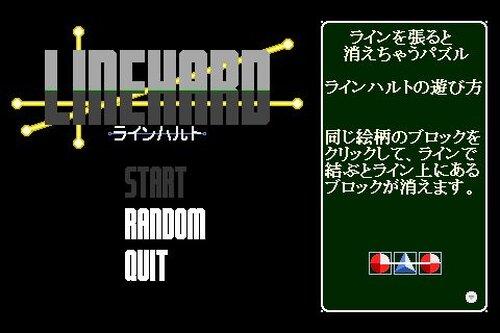 Linehard ラインハルト Game Screen Shots