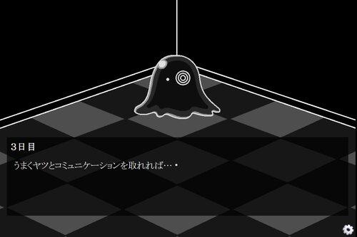 ■■を飼い始めました Game Screen Shot4
