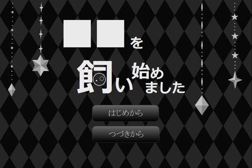 ■■を飼い始めました Game Screen Shot5