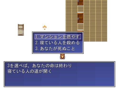 3つの選択+生きるためには Game Screen Shot