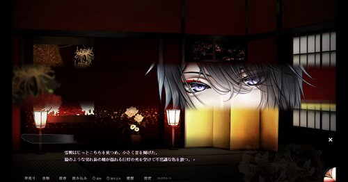 心火の夜寵 Game Screen Shot5