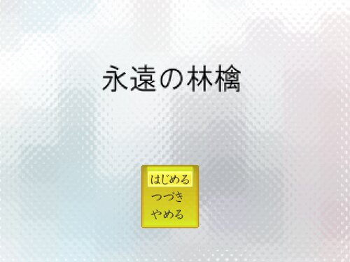 永遠の林檎 Game Screen Shots