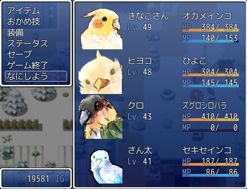 おかめいんこRPG Game Screen Shot3