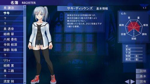アオイカミ Game Screen Shot5