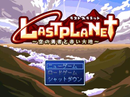 LastPlanet ~空の勇者と赤い大地~ Game Screen Shots