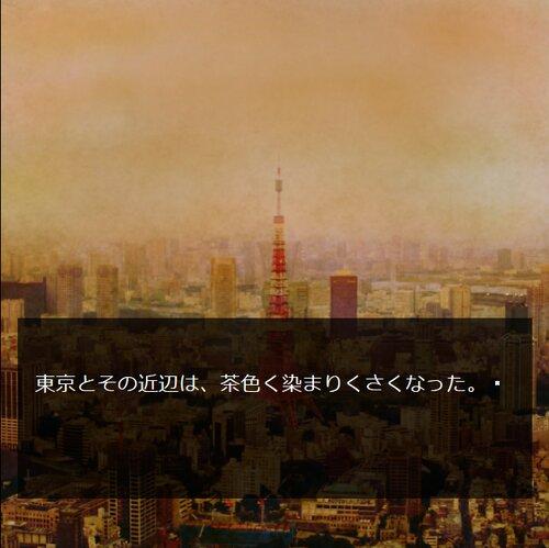 東京ウンチ☆パニック Game Screen Shot1