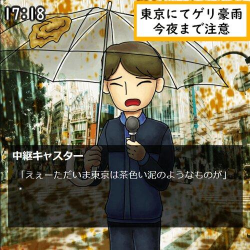 東京ウンチ☆パニック Game Screen Shot2