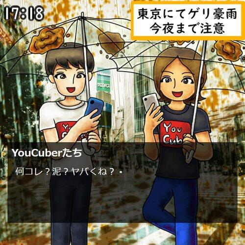 東京ウンチ☆パニック Game Screen Shot3