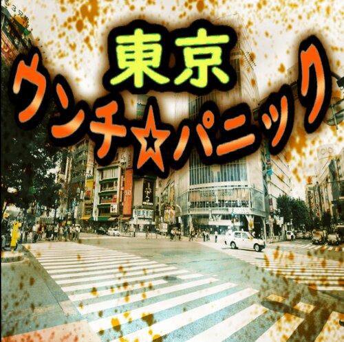 東京ウンチ☆パニック Game Screen Shots