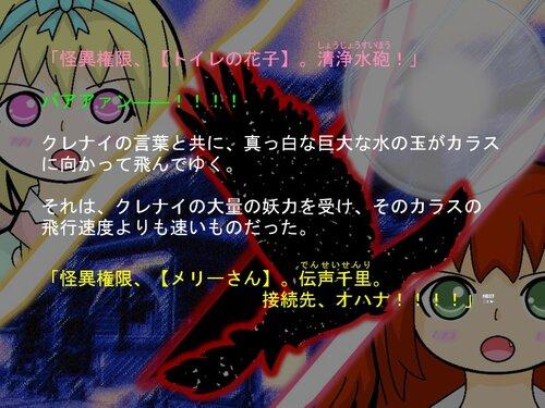 十三階段の花子さん2 Game Screen Shot1