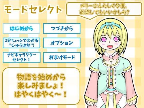 十三階段の花子さん2 Game Screen Shot3