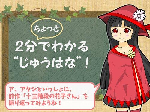 十三階段の花子さん2 Game Screen Shot5