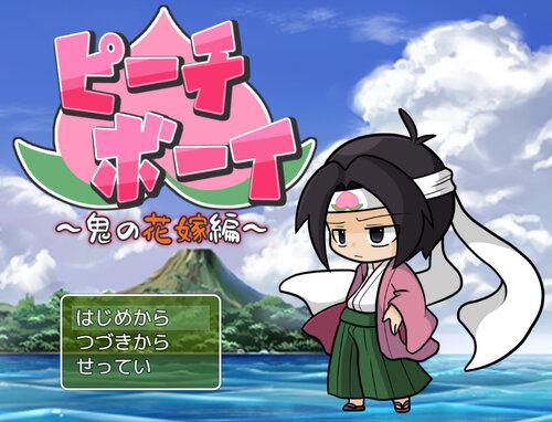 ピーチボーイ ~鬼の花嫁編~ Game Screen Shot1