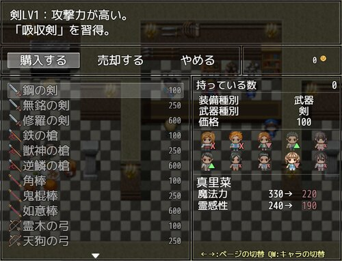 LV99のマーシャ様は10ターン以内に撃破されたい Game Screen Shot4