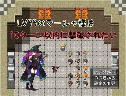 LV99のマーシャ様は10ターン以内に撃破されたい Game Screen Shots