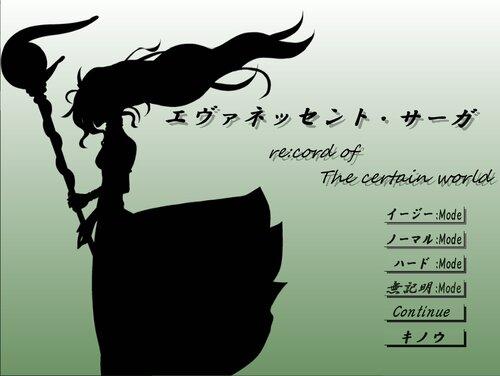 エヴァネッセント・サーガ re:cord of The certain world Game Screen Shot1