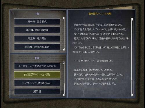 エヴァネッセント・サーガ re:cord of The certain world Game Screen Shot2