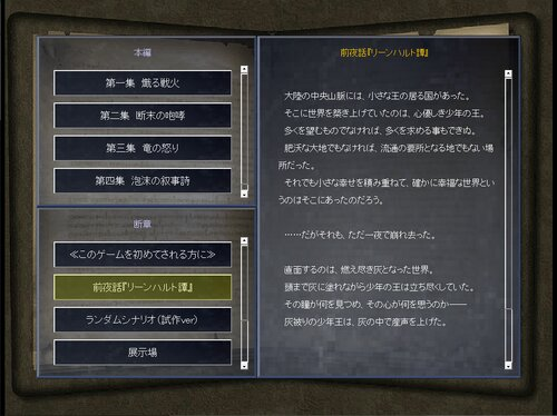 エヴァネッセント・サーガ re:cord of The certain world Game Screen Shot2