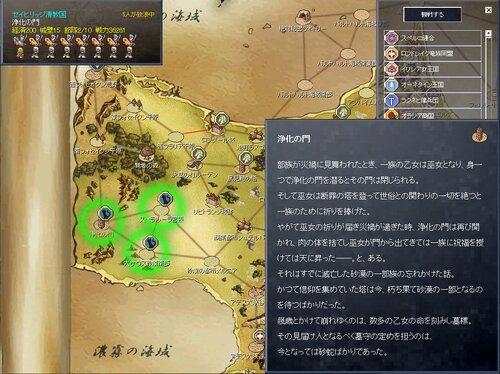 エヴァネッセント・サーガ re:cord of The certain world Game Screen Shot3