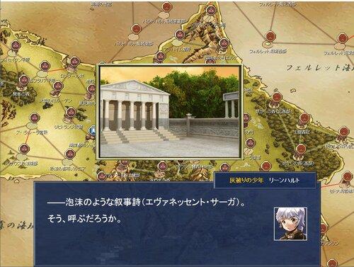 エヴァネッセント・サーガ re:cord of The certain world Game Screen Shots