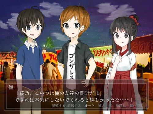 神楽祭りの日のこと - 体験版 Game Screen Shot3