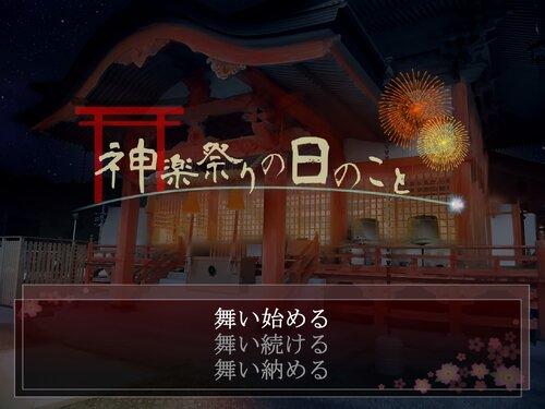 神楽祭りの日のこと - 体験版 Game Screen Shots