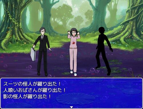 神話と杉沢村 Game Screen Shot5