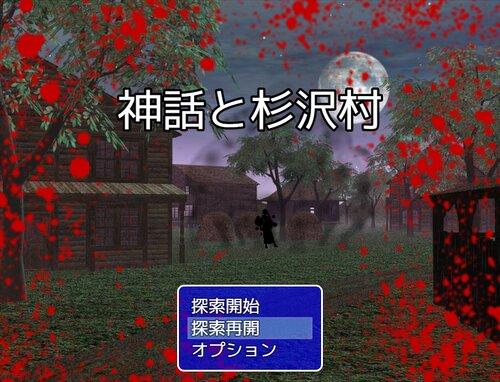 神話と杉沢村 Game Screen Shots