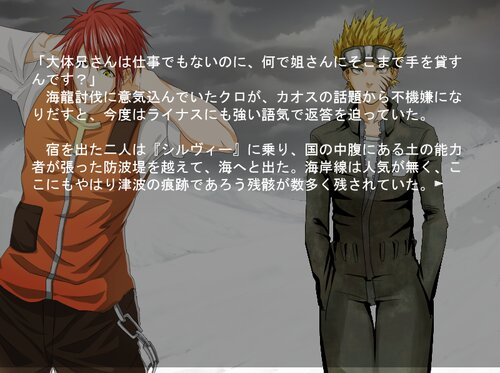 FlyWing―Bless of hands―【4-B】 Game Screen Shot3