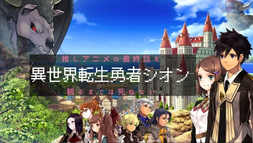 異世界転生勇者シオン~推しアニメの最終回を観るまでは死ねない~ Game Screen Shot