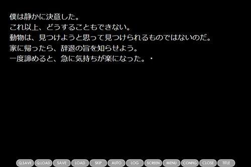 僕の愛する三匹 ティラノ版 Game Screen Shot3