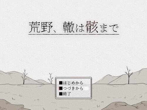 荒野、轍は骸まで Game Screen Shot2
