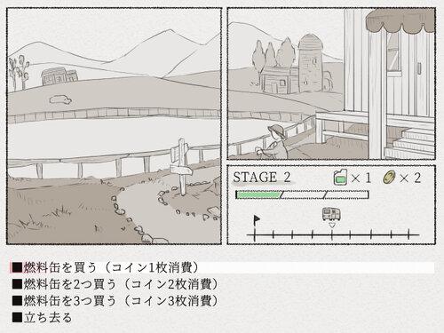 荒野、轍は骸まで Game Screen Shots