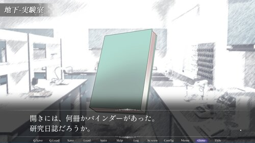 忘却の街 Game Screen Shot5