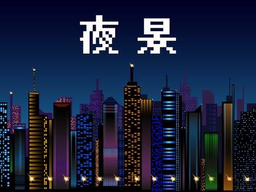 夜景 Game Screen Shot1