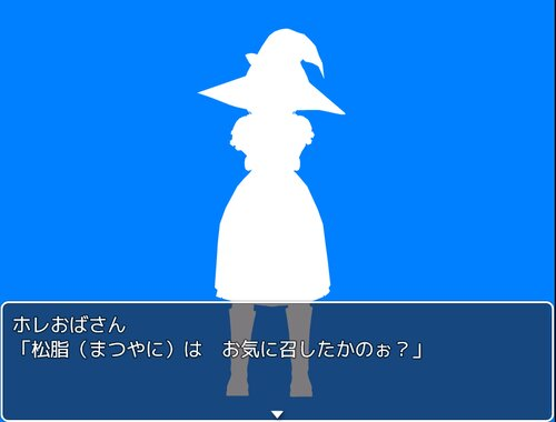 りんごの送り主 Game Screen Shot1
