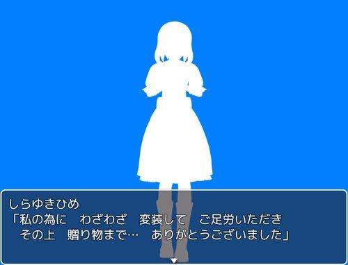 りんごの送り主 Game Screen Shot3