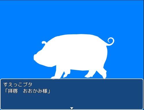 りんごの送り主 Game Screen Shot5