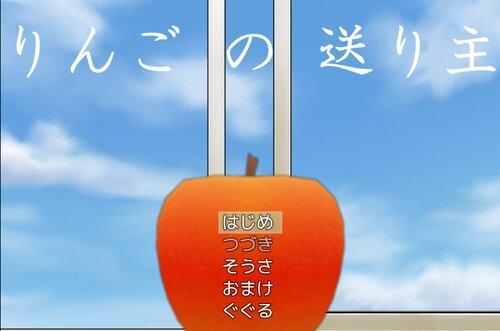 りんごの送り主 Game Screen Shots